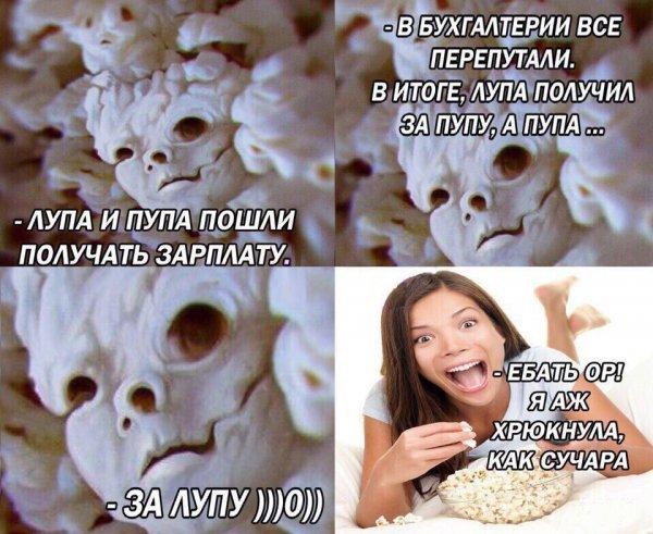 Анекдот Про Пупу